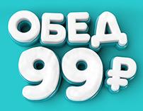 Обед 99 руб  |  Lunch 99 rub