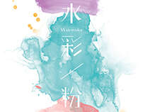 Hubei Watercolor and Gouache Exhibition