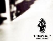 小雨的兒子 網頁設計 2011