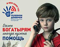 Social project | Helpline for children