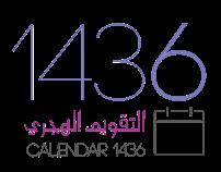 التقويم الهجري 1436هـ