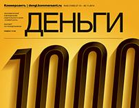 Ъ-Деньги | Magazine cover
