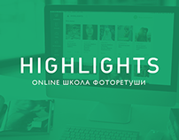 Сайт он-лайн школы фоторетуши HIGHLIGHTS