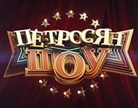 Petrosyan Show. Director's Cut