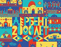 Derbent - 2000