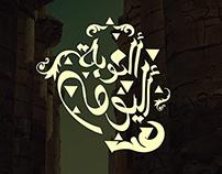 el-Nuba el youm flyer