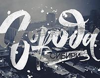 Siberian Cities / Города Сибири