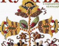 """cook book """"Ukrainian cuisine"""""""