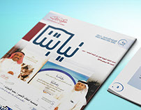 Dubai Public Prosecution Magazine