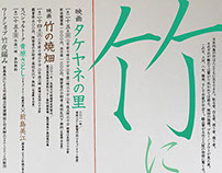 """Films program featuring """"Take"""" (bamboo) 竹に驚く日"""