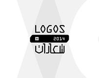 Logos / 2014 / شعارات