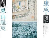 Kawabata & Higashiyama Exhibition 川端康成と東山魁夷
