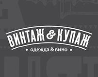 Винтаж & Купаж