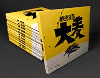 jiaoke band new album design