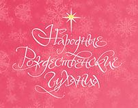 Фестиваль Рождества в Одессе