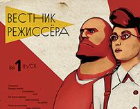 Вестник Режиссёра №1