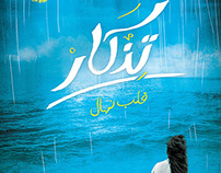 Tezkar - Book Cover
