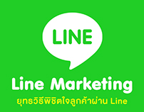 Landing page Line Marketing and SEO Seminar