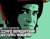 TRUKACH (Stuntman) main titles