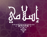 ISLAMI APPLICATION