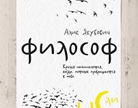 Font Sapiens one of the winners Modern Cyrillic 2014.