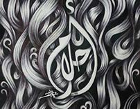 Dreams (Arabic calligraphy & doodles)