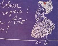 Flamenco New Year postcard
