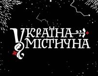 Mystical Ukraine