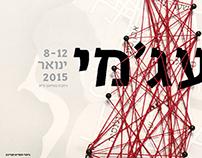 פרוייקט עיצוב כרזות לסרטי קאלט ישראליים