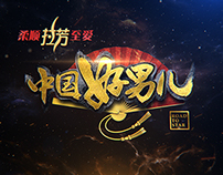 2014 Road to Star OPENING