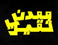 Ma3dani Thqeel / Heavy Metal Logo Arabized