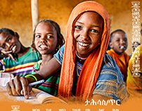unicef 2015 calendar(Ethiopia)