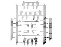 China/Family