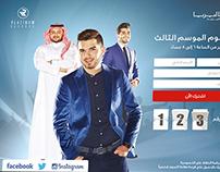 Arab Idol Stars Event - Landing Page - The Galleria