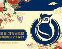 OWL Chinese New Year 2014 Red Packet Design