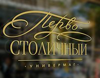 """Logo for the """"First-Capital"""" shopping center"""