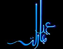 "I&P Groups: Light Typo Calligraphy ""Aidil-Mubarak"""