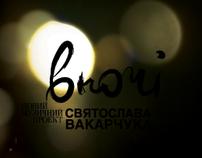 Vnochi - Musical project of Svatoslav Vakarchuk.
