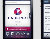 Galeria iPhone App