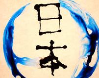 SAKURA TRIBUTE TO JAPAN