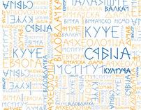 Serbian brand - Vinča culture (school project)