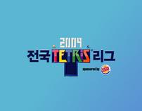 """ongamenet """"2009 전국 TETRIS 리그"""""""