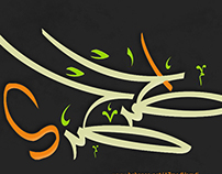 ِAhmed Hamdi calligraphy