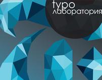 magazine TYPOlaboratory\TYPOлаборатория