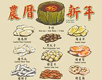 Lunar New Year | 農曆新年