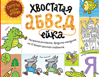Animals ABC Coloring and Activity Book