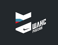 Nike Chance Russia