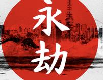 Honda - Japan forever