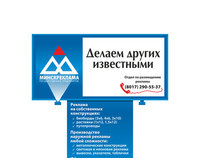 Minskreclama (advertizing in the newspaper)