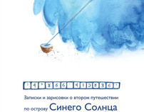 "a book by ""Zilasaule"" and Polina Shkividorova"